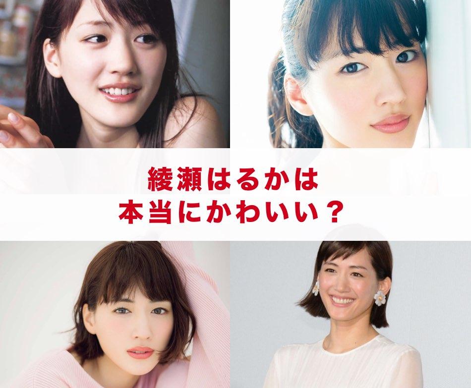 綾瀬はるかは本当にかわいい?