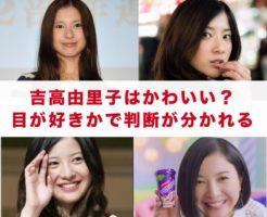 吉高由里子はかわいい?