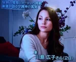 川島永嗣の美人奥さん